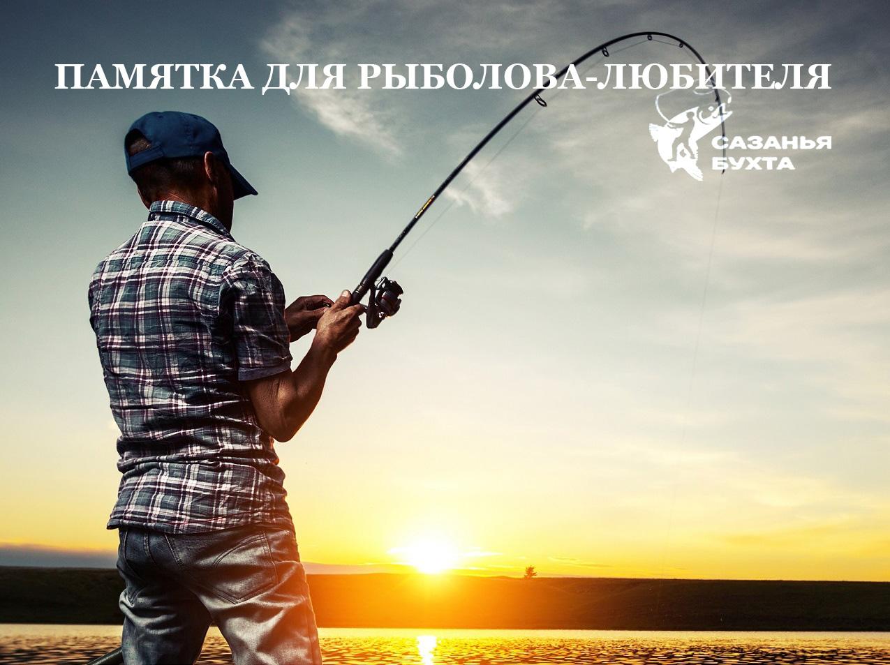 Памятка рыболову