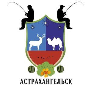 Рыбацкий герб Астрахани