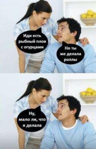 Беседа супругов