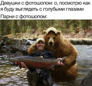 Рыбак с медведем