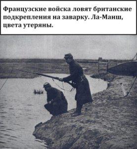 Рыбалка французских войск